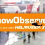 HeliRussia и Show Observer снова вместе
