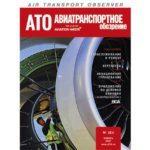 Таджикский турбопроп и украинские мастерские